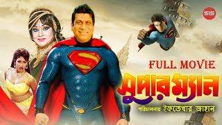 SUPER MAN ( সুপার ম্যান )   Bangla Full Movie   Dany Sidak   Natun   SIS Media