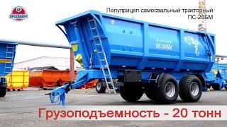 Полуприцеп самосвальный ПС-20БМ