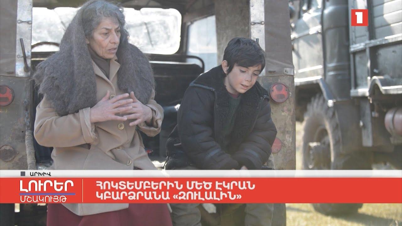 Հոկտեմբերին մեծ էկրան կբարձրանա «Զուլալին»