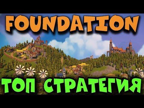 Игра Foundation - строительство города мечты и замка!