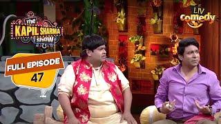 यहाँ दूध हुआ है चोरी और Chandu को करनी है अपने रिश्ते की बात | The Kapil Sharma Show Season 2