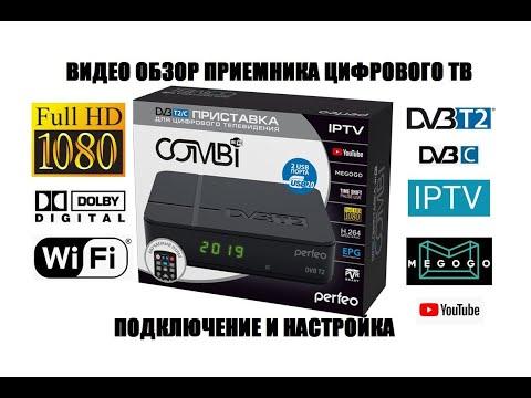 Perfeo Combi Обзор приемника цифрового телевидения 2020