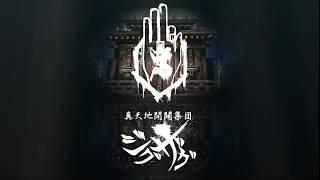 【ViSULOG8周年】-真天地開闢集団-ジグザグ/お祝いコメント動画