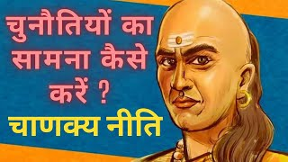 How to face difficulties in life    Chanakya Niti In Hindi    Best Motivation by Chanakya Niti   