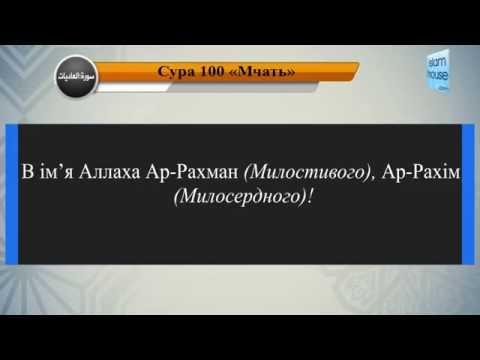 Читання сури 100 Аль-Адійат (Ті, що скачуть) з перекладом смислів на українську мову (аль-Хашім)