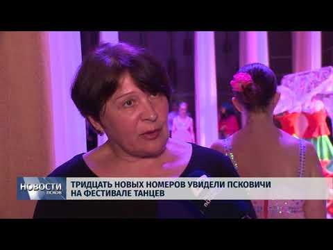 03.05.2018 # Тридцать новых номеров увидели псковичи на Фестивале танцев