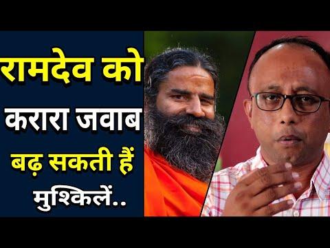 Baba Ramdev के बिगड़े बोल का करारा जवाब | Hum Bharat ke Log Ep 47| WLBS News