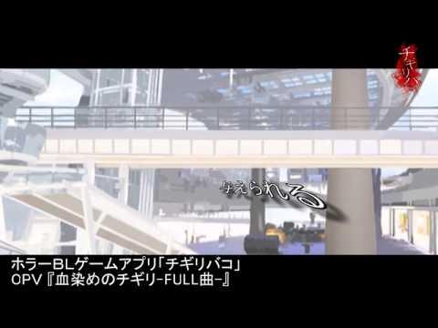 【KAIKO】 血染めのチギリ -FULL- 【オリジナル曲】