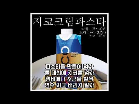 [Original] 지코크림파스타(feat. 유니)