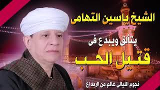 الشيخ ياسين التهامى قتيل الحب من روائع المدح 2018