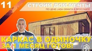 Строим Дом-мечты по цене Лада Гранта / 11 серия