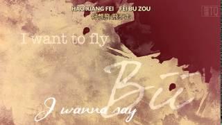 [ENG] Bii - I Wanna Say