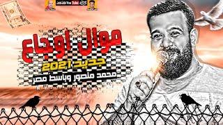 تحميل اغاني موال اوجاع جديد 2021 / محمد منصور / باسط مصر / ميكس عيد سيطره 2021 MP3