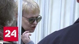 Вдова хоккеиста Тюменева получила 7,5 лет за аферы с квартирами - Россия 24