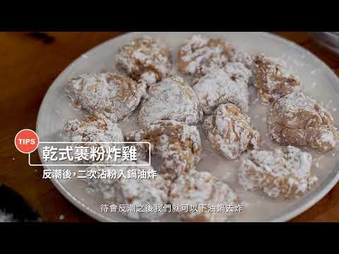 國產米穀粉宣傳影片 Amy版