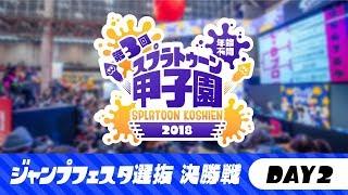 第3回スプラトゥーン甲子園ジャンプフェスタ選抜DAY2決勝戦