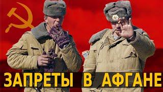 Негласные запреты для советских воинов в Афганистане. Что запрещено было делать солдатам в Афгане