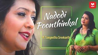 നാടോടി പൂന്തിങ്കൾ മുടിയിൽ (കവർ സോങ്)   Nadodi Poonthinkal (Cover) ft. Sangeetha Sreekanth