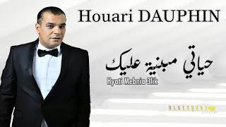 تحميل و مشاهدة Houari Dauphin - Hiyati Mebnia 3lik Nti I هواري دوفان - حياتي مبنية عليك انتي MP3