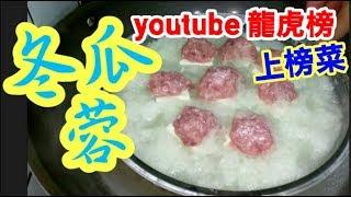 冬瓜蓉😋YouTube龍虎榜上榜菜👍$6夏日餸菜
