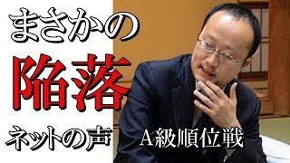将棋まさかの渡辺棋王A級陥落因縁対決三浦九段A級最終戦ネットの声