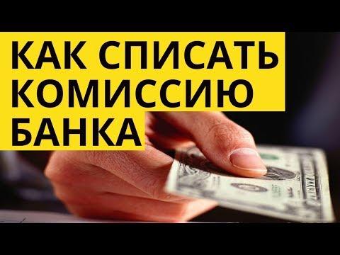 #БАНК Списание комиссии банка / как списать ? Возврат излишне уплаченных сумм банку !