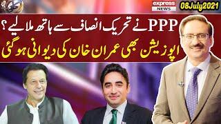 Kal Tak with Javed Chaudhry | 8 July 2021 | Express News | IA1I