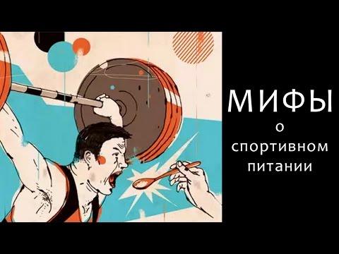 Мифы о спортивном питании. (А. Мельниченко)