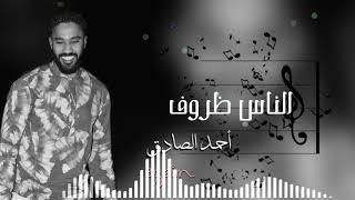 مازيكا احمد الصادق    الناس ظروف    تسجيل استديو تحميل MP3