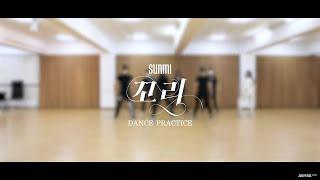[Choreography Practice] 선미(SUNMI) - 꼬리(TAIL) 안무 연습 영상