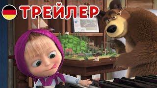 Маша и Медведь - Новый сезон 🔥 Терпение и труд - das ist gut! 🤠(Трейлер)
