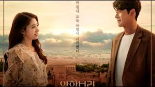 Various Artists - Accidental Encounter (우연한 만남) | Memories Of The Alhambra OST