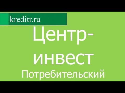 Центр-инвест обзор кредита «Потребительский» условия, процентная ставка, срок