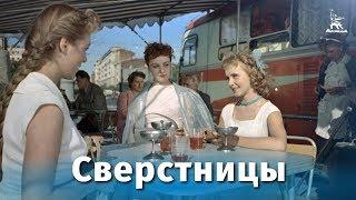 Сверстницы (мелодрама, реж. Василий Ордынский, 1959 г.)