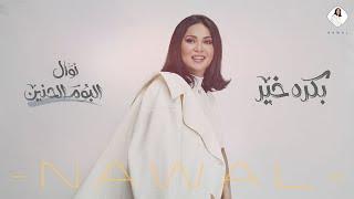 نوال الكويتية - بكره خير (حصرياً) | ألبوم الحنين 2020