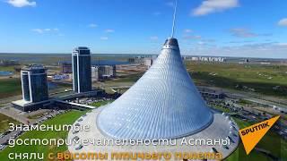 С высоты птичьего полета: как Астана преобразилась за 20 лет