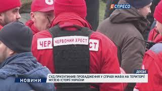 Суд призупинив провадження у справі МАФа на території Музею історії України
