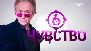 "360ТВ ""6 Чувство"" с  Вадимом  Демчог - Мечта Маши Мати"