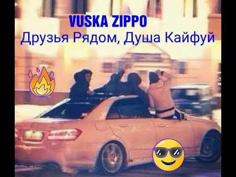 Vuska Zippo- Друзья Рядом, Душа Кайфуй\ Песня Из Инстаграма / Бомба Пушка 💪🔥