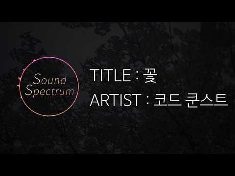 , title : 'CODE KUNST(코드 쿤스트) - 꽃(flower)(Feat. 박재범, 우원재, 기리보이) - [Korean lyrics(가사)]