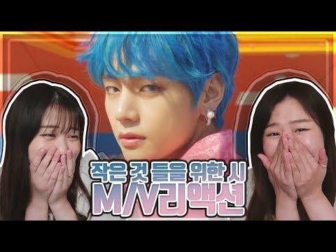 BTS 방탄소년단 '작은 것들을 위한 시 (Boy With Luv)  feat. Halsey  Official MV 리액션 | korean reaction (видео)