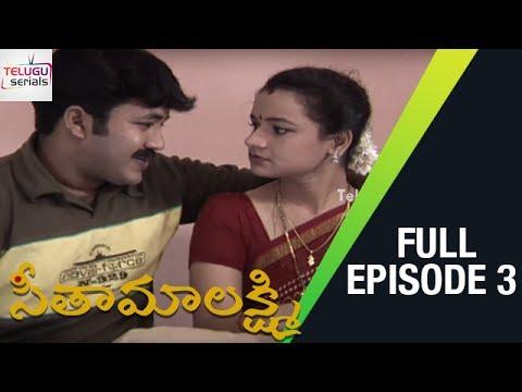 Seetha Maalakshmi Telugu Serial | Episode 3 | Seetha Maalakshmi TV Serial | Telugu Serials