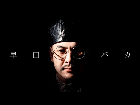 早口バカ / J-REXXX