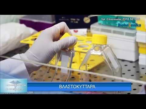 Δρ Neumyvakin-θεραπεία του διαβητικού ποδιού