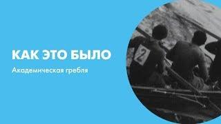 Академическая гребля в Ленинграде, 1967 год