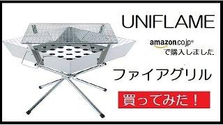 キャンプ道具UNIFLAMEファイアグリル683040購入・開封レビュー
