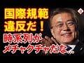 「日本の対応は国際規範に反する行為だ!」と、思う...措置以前も問題にならなかったが?