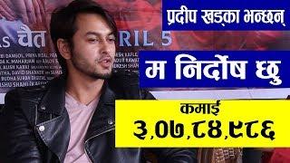 Pradeep Khadka ले खोले Love Station को वास्तविक कमाई | भन्छन् - म निर्दोष छु | Box Office Report