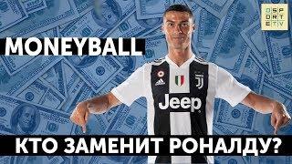 MONEYBALL | 6 звезд, которые заменят Роналду в