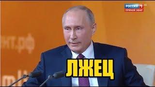 Как Путин врал про Украину на пресс-конференции 14.12.2017